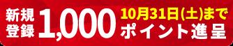 新規会員登録ポイントアップキャンペーン1,000ポイントプレゼント