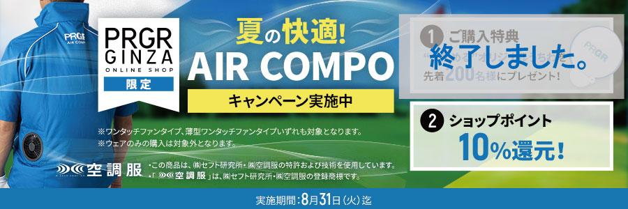 AIR COMPOキャンペーン