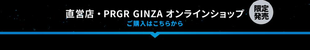 直営店・PRGR GINZA オンラインショップ ご購入はこちらから