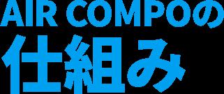 AIR COMPOの仕組み