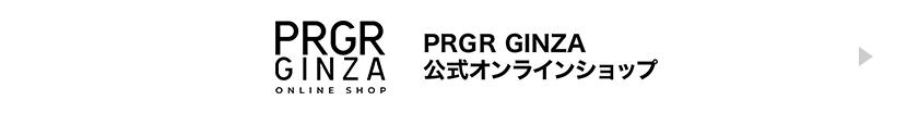 PRGR GINZA 公式オンラインショップ