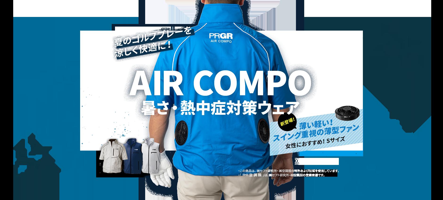 AIR COMPO 暑さ対策ウェア新登場!
